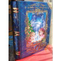 Коробка жестяная подарочная от книги. В виде книги.