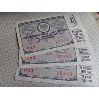 Лотерейный билет БССР 1969 4 выпуск 3 шт.