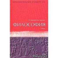Данильян О.Г., Тараненко В.М. - Философия. Учебник