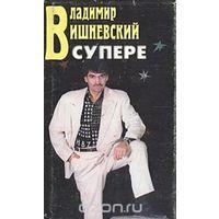 Владимир Вишневский в супере и без
