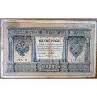 Россия, 1 рубль 1898 год, Р1, НА-9.