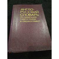 Англо-русский словарь по навигации, гидрографии и океанографии