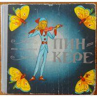 ПИН-КЕРЕ.  Интересная сказочная повесть Инны Филимоновой