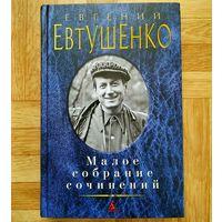 Евгений Евтушенко - Малое собрание сочинений