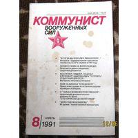 Журнал Коммунист Вооруженных сил 1991 г.
