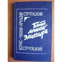 Аркадий Стругацкий, Борис Стругацкий Пять ложек эликсира