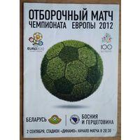 Программа отборочного матча ЧЕ 2012 по футболу. Беларусь-Босния и Гергоцовина.
