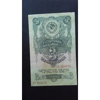 3 рубля 1947 года. 15 лент. СССР. Нечастая. Низкий старт