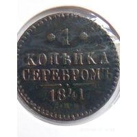 1 копейка серебром 1841г.СПМ, с небольшим поворотом аверса, без мц. Состояние. Из коллекции.