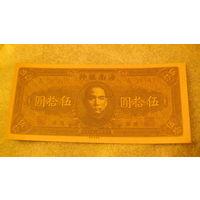 Китай 50$ 1949г. A285693 (копия) распродажа
