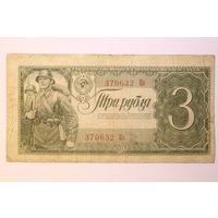СССР, 3 рубля 1938 год, серия Цп