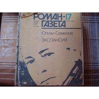 Юлиан Семёнов Экспансия (Роман-газета 17-18 1986 год)