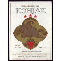 Этикетка Азербайджанский коньяк Хероглы