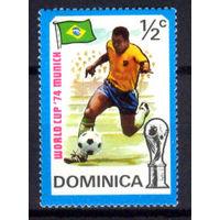 1974 Доминика. ЧМ по футболу в  Германии
