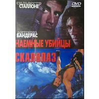 Наёмные убийцы, Скалолаз, DVD10