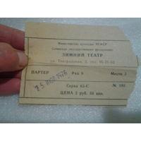 """Билет. Сочинская гос. филармония """"Зимний театр"""". 1976 год."""