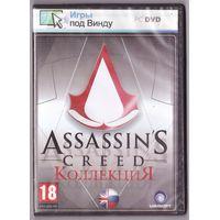 Assassin's creed Коллекция. Возможен обмен