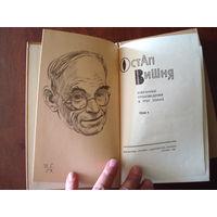 Остап Вишня, Избранные произведения (сатира) в 3 томах (РЕДКОСТЬ)