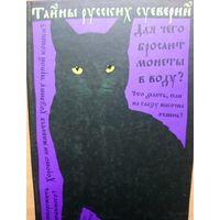 Тайны русских суеверий