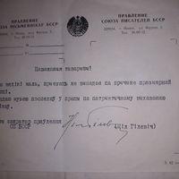 Автограф Нил  Гилевич ОРИНИНАЛ!!!