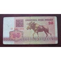 25 рублей ( выпуск 1992 ), серия АВ
