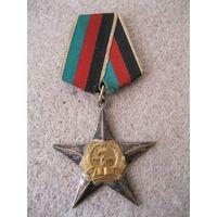 "Орден ""Звезда"" II степени (1 тип). ДРА (Афганистан)."