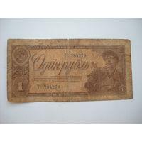 1 руб. 1938г.