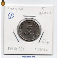 Греция 5 драхм 1992 года.
