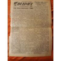 Фронтовая Газета РККА 1942  НА ВРАГА. Сохран +++