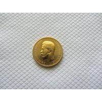 10 рублей 1900 г.