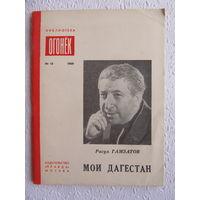 """Расул Гамзатов """"Мой Дагестан"""",библиотека """"Огонёк"""",No10,1969 год"""