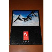 Каталог моделей фирмы HOBBYCRAFT 1990 15стр