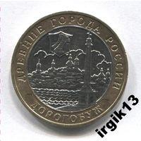 10 рублей 2003 Дорогобуж