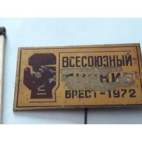 """Значок""""Бокс всесоюзный турнир Брест 1972г."""""""