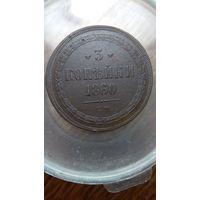 3 копейки 1860