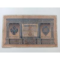 1 рубль 1898 Коншин - Я.Метц