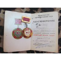 Почетный донор СССР с удостоверением с рубля!