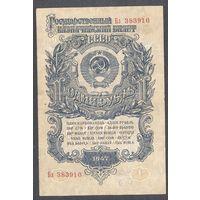 СССР 1 руб 1947 г. 15 лент в герб