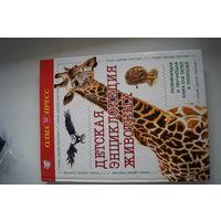 Детская энциклопедия животных . Развивающая и обучающая книга для детей и взрослых