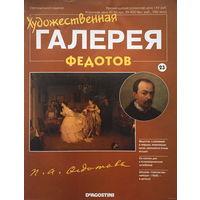 Журнал, Художественная галерея, Федотов