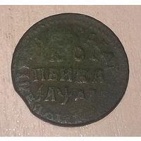 Копейка Петра I  1711 г. Медь. Оригинал