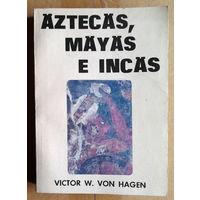 """Victor W. Von Hagen """"Aztecas, Mayas e Incas"""" (па-гiшпанску)"""