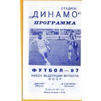 Динамо Минск - Жальгирис Вильнюс.  Кубок федерации 1987г.