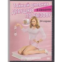 Тайный дневник девушки по вызову   3 сезона   24 серии