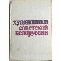 Каталог Художники советской Белоруссии