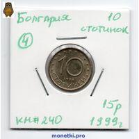 10 стотинок Болгария 1999 года (#4)