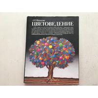 Куплю книгу Цветоведение. Л.Н Миронова