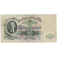 СССР, 100 рублей 1947 год, (16 лент)