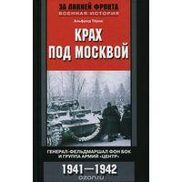 """Терни. Крах под Москвой. Генерал-фельдмаршал фон Бок и группа армий """"Центр"""". 1941-1942"""