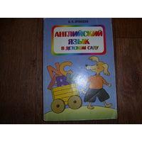 И.В.Вронская Английкий язык в детском саду